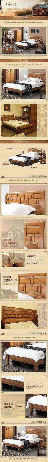 淘宝天猫中式木床详情页