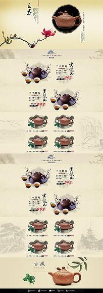 中国风淘宝茶具店首页模板