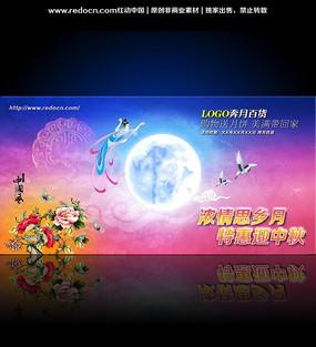 中秋节商场促销海报设计