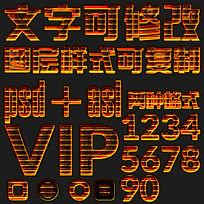 ps金属艺术字