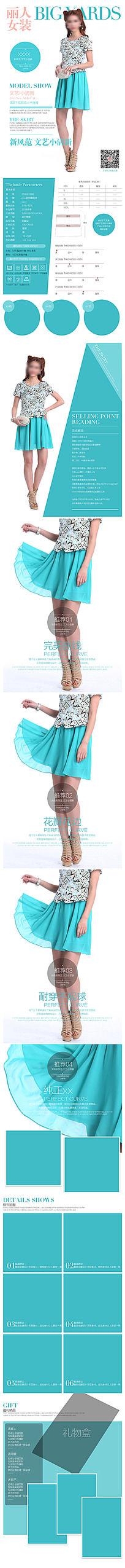 淘宝小清新丽人女装详情描述模版