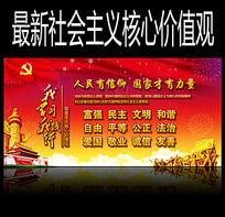 最新社会主义核心价值观宣传展板