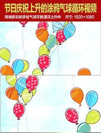 节日庆祝上升的气球视频