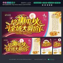 中秋月饼促销海报设计