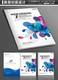 炫彩图形广告画册封面设计