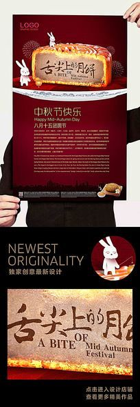 欢度中秋共享舌尖月饼创意海报