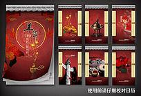 中国风羊年挂历设计