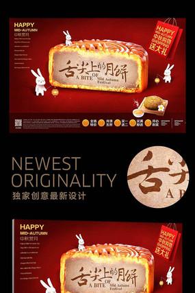 国际创意舌尖上的月饼中秋促销