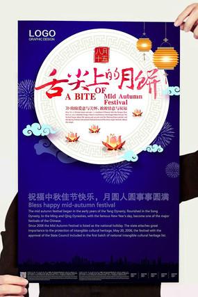 舌尖上的月饼中秋海报促销