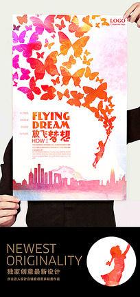 放飛夢想國外創意海報