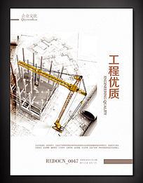 工程优质企业文化展板