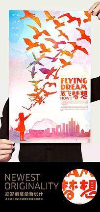 水彩風放飛夢想創意海報