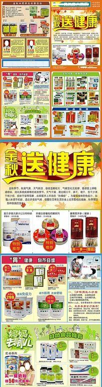 秋季药店宣传单