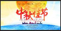 水彩风中秋佳节促销海报