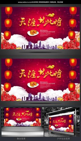 喜庆中秋节舞台背景设计
