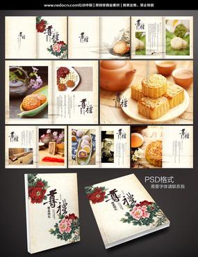 中国风尊礼中秋月饼画册