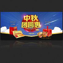 中秋节大闸蟹淘宝天猫宣传海报