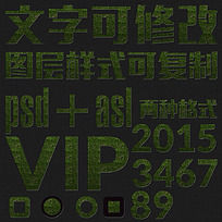 绿色磨砂ps图案艺术字体