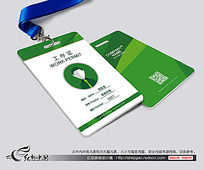 清新绿色工作证设计