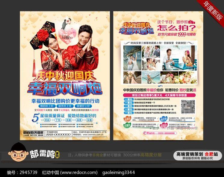 中秋国庆影楼宣传单图片
