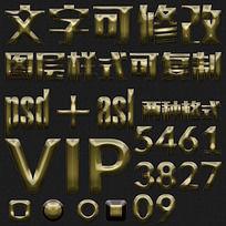 3D立体金属PS字体样式
