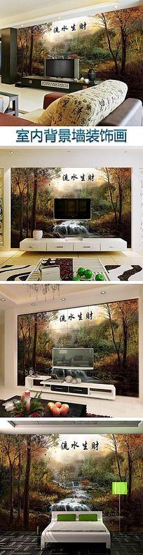 流水生财风景电视背景墙