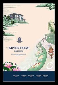 手绘山水地产广告