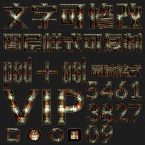 战争锈蚀PS字体样式 PSD