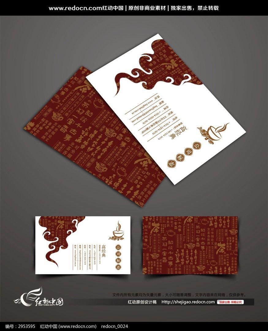 中式茶楼名片设计图片