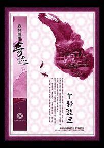中式房地产促销广告
