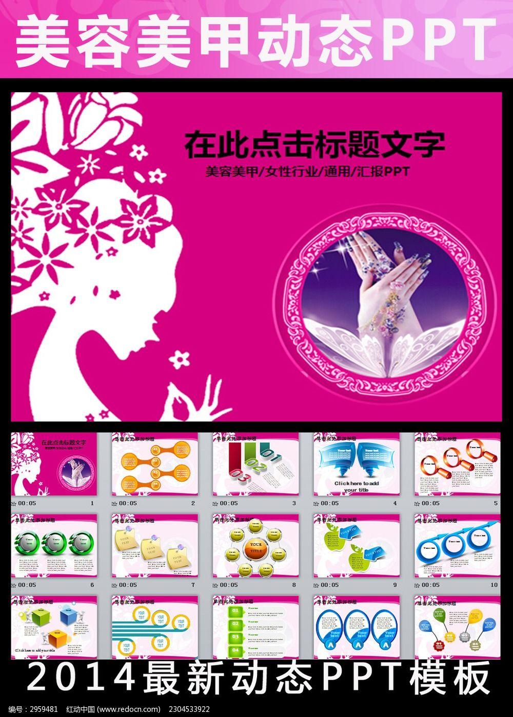 彩妆美甲美容培训PPT模板图片