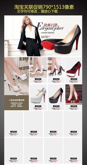 淘宝女鞋单鞋首页装修模版