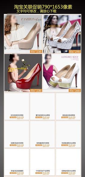 淘宝天猫女鞋首页关联模版