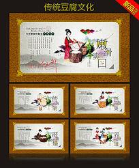 中国风豆腐文化宣传海报