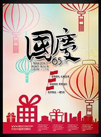 中國簡約風國慶創意海報
