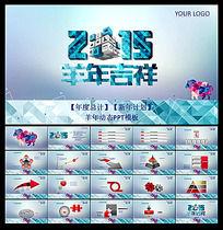 2015企业新年计划动态ppt