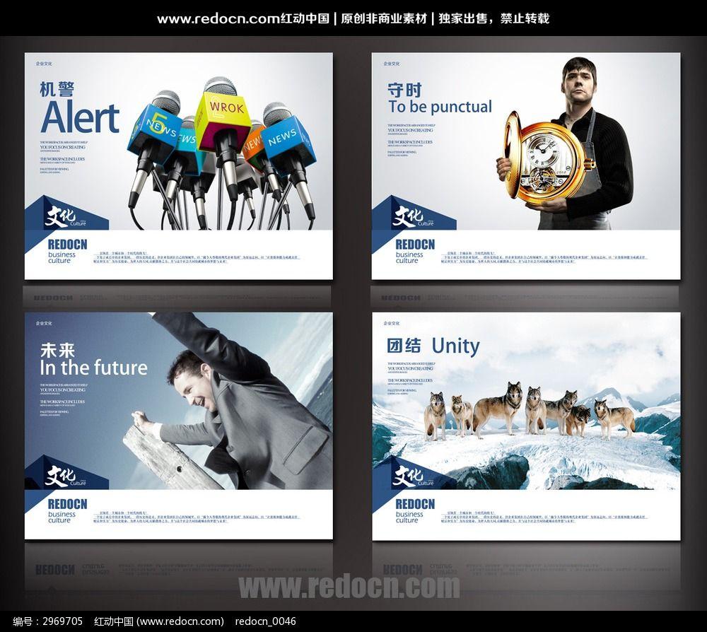 国外企业文化展板图片