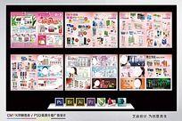 化妆品会员感恩日画册
