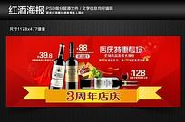 淘宝国庆节红酒促销海报