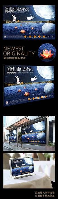 团团圆圆庆中秋促销海报