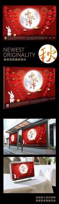 传统中国风中秋节宣传海报设计