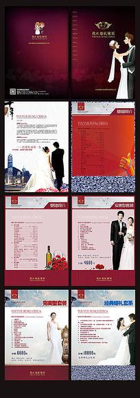 婚庆报价单画册设计