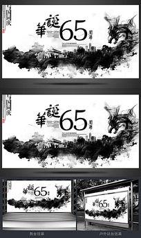 水墨中国风国庆宣传海报