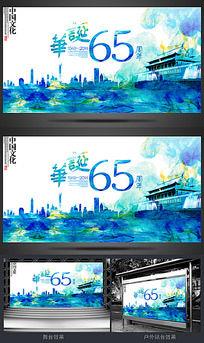 中国风华诞65周年彩墨国庆海报