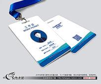 清新蓝色工作证