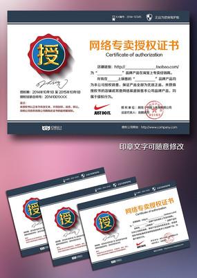 网店授权证书PSD模版