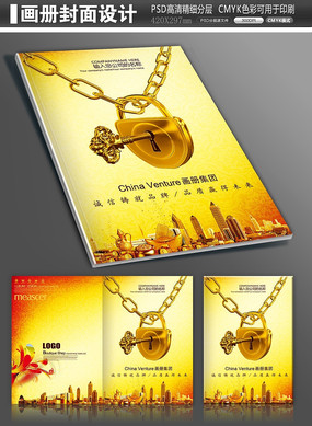 高端房地产商务金融画册封面设计