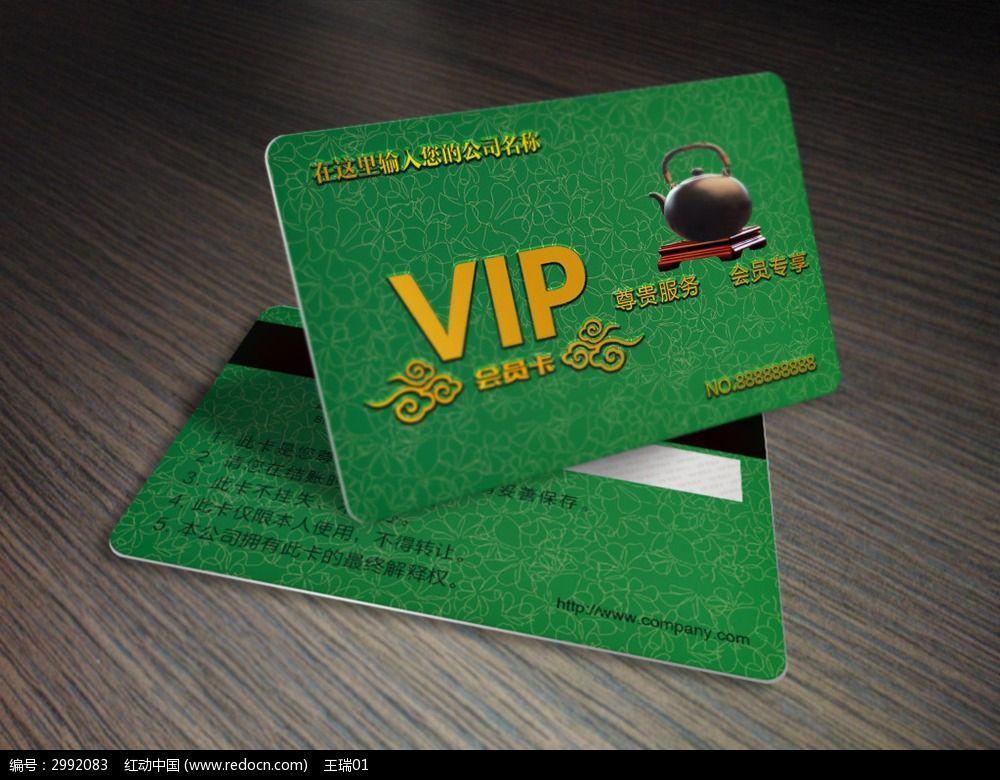 绿色茶艺餐饮类会员卡图片