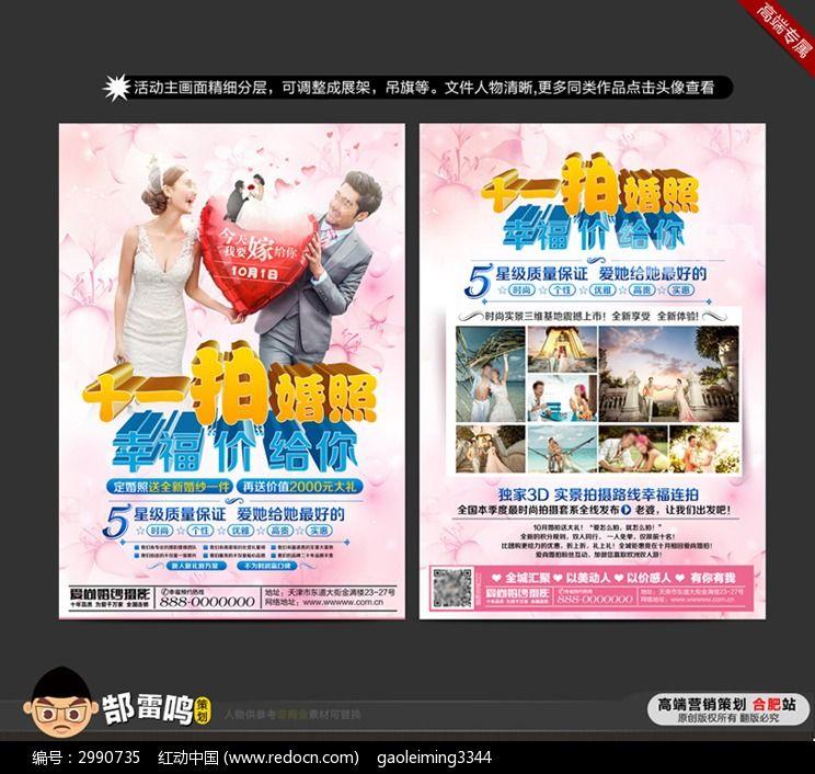 十一婚纱影楼宣传单页图片