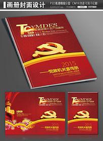 政府机关党政事业宣传册封面设计